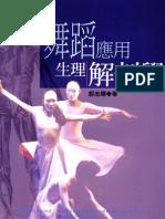 1Y08舞蹈應用生理解剖學