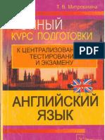 mitroshkina_polnyy_kurs_podgotovki_k_centralizovannomu_t.pdf