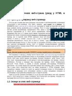 Web-dizajn na jednom primeru.pdf
