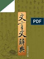 文言文辭典