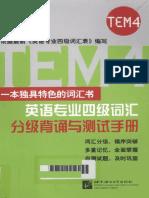 英语专业四级词汇分级背诵与测试手册_12568410