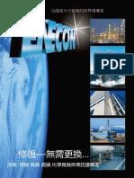 高分子修復材料.pdf