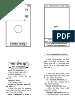 Narad_Bhakti_Shandilya_1p65.pdf