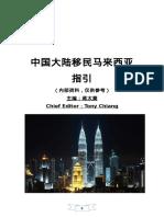 移民马来西亚政策条件(移民马来西亚费用多少钱)马来西亚第二家园计划(怎么样移民马来西亚)移民马来西亚解读(移民马来西亚要求)