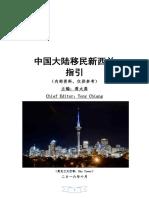 移民新西兰指引手册(如何移民新西兰方式方法)移民新西兰申请条件和要求(移民新西兰攻略入门好处)新西兰投资移民(环顾全球移民)