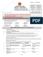 MRP Application Form -Fillable