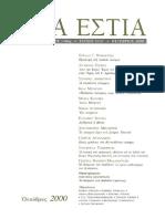 Νέα Εστία - Τεύχος 1727