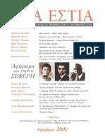 Νέα Εστία - Τεύχος 1728