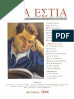 Νέα Εστία - Τεύχος 1729
