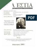 Νέα Εστία - Τεύχος 1731