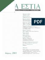 Νέα Εστία - Τεύχος 1732