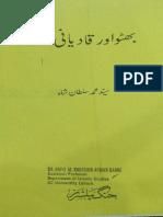 Qadyani Mas`la aur Bhutto