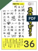正蓮寺だより36号.pdf