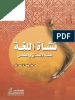 نشأة اللغة عند الإنسان والطفل.pdf