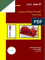 18 มาตรฐานเครื่องสูบน้ำดับเพลิง.pdf