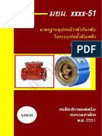 27 มาตรฐานวาล์วกันกลับในระบบท่อน้ำดับเพลิง.pdf