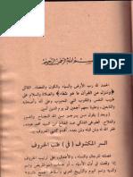 السر المكشوف فى طب الحروف - عبد الفتاح السيد الطوخي