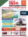 Pyimyanmar Journal No 1068.pdf