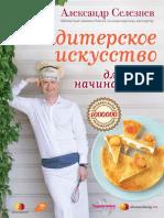 Konditerskoe Iskusstvo Dlya Nachinayushih 2012