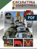 Ukraina Numizmatika Feleristika 2009-1
