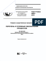 ISO 4063-2010 RU Welding and Allied Processes — Nomenclature of Processes and Reference Numbers