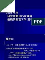 System Call Mouri Sensei