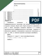 Kontrolna1-2