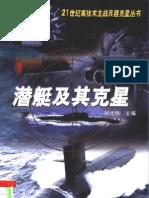 [潜艇及其克星].刘光悠.扫描版