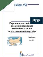 Европа в российской внешней политике