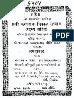 Rugved Sandhya