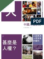 中國人權狀況 2010 china human rights