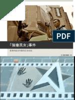 「強搶民女」事件-香港的政治打壓與言論自由 2010