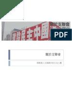支聯會 The Hong Kong Alliance in Support of Patriotic Democratic Movements of China