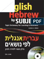 English Hebrew by Subject