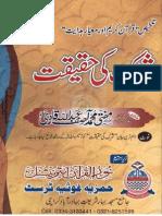 shirkkihaqeeqat