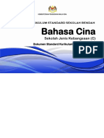 2017 DSKP KSSR SEMAKAN BAHASA CINA SJK TAHUN 1.pdf