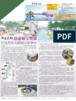 葫蘆墩季刊No.19-2017春訊