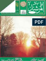 Almurshid April 2008