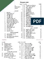 Samayal Book 1