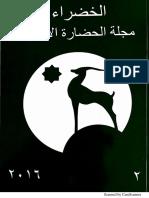 La_religiosidad_nazari_en_epoca_de_Yusuf.pdf