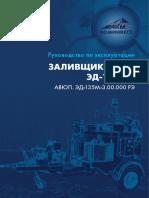 ED-135M-3