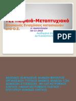 2η ΠΑΡΟΥΣΙΑΣΗ_ΜΕΘΟΔΟΙ ΔΙΑΓΝΩΣΗΣ ΒΛΑΒΩΝ ΦΕΡΟΝΤΟΣ ΟΡΓΑΝΙΣΜΟΥ1