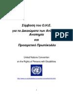 Σύμβαση του Ο.Η.Ε. για τα Δικαιώματα των Ατόμων με Αναπηρία