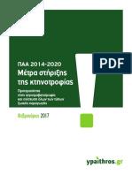 ΠΑΑ 2014-2020   Μέτρα στήριξης της κτηνοτροφίας