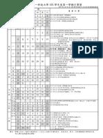 105學年度行事曆