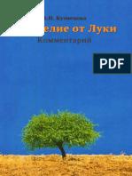 Кузнецова В.Н. - Евангелие от Луки. Комментарий - 2004.pdf