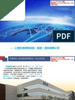 上海乐通通信商业计划书