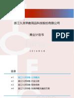 久灵早教+商业计划书