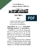 Sanatan Tantra Sadhan Rahashya 2
