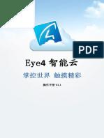 Eye4说明书(中英文)